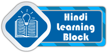 Hindi Learning Blocks